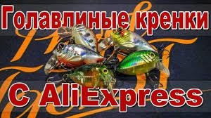 Голавлиные кренки с AliExpress | Копия Megabass <b>Baby</b> Griffon ...