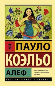 <b>Алеф</b> | <b>Коэльо П</b>. | 978-5-17-113805-9 | купить книгу