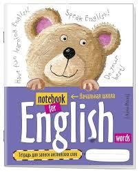 Купить тетрадь для записи английских слов Айрис-пресс с ...