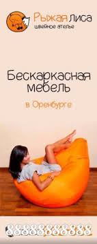 <b>BEAN BAG</b> кресло мешок груша <b>пуф</b> бин-бег | ВКонтакте