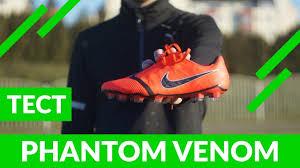 Обзор <b>бутс Nike Phantom Venom</b> / Бутсы для точного удара ...
