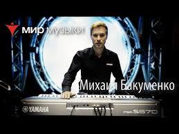 <b>Yamaha PSR</b>-<b>S670</b> купить по выгодной цене, <b>синтезатор</b> в ...