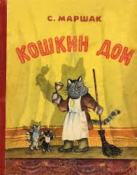 """Cats in Art and Illustration: Russian children's book, """"Cat's House ..."""