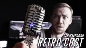 <b>Retro</b> Cast - Бюджетный <b>USB микрофон</b> - YouTube