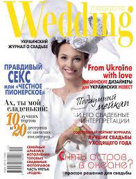 Журнал Wedding Magazine №7 by content vlad - issuu