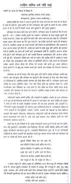 essay on helping essay on ldquo helping others rdquo in hindi language essay on helping others in hindi
