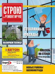 Строю и ремонтирую №3 by Ivan Nistelrooy - issuu