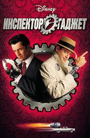 Фильм <b>Инспектор Гаджет</b> (1999) смотреть онлайн в хорошем HD ...