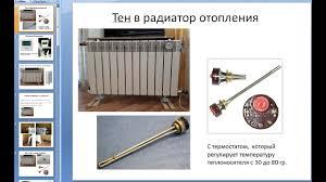 Тэн в <b>радиатор отопления</b>. <b>Водяной</b> электрический ...