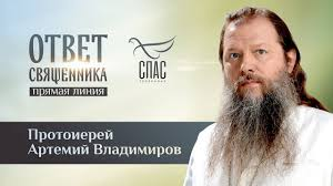 <b>Протоиерей Артемий Владимиров</b> | Телеканал «СПАС»