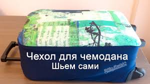 <b>Чехол для чемодана</b>, шьем сами. Case for a suitcase, sew ...