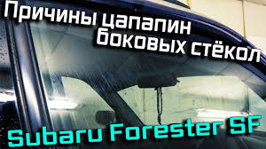 Взбадриваем <b>бархотки</b> на Subaru Forester SF - YouTube