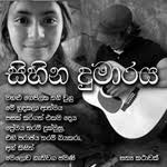 ... Sihina Dumaraya by SundaraBaba | Sinhala Novels | Sinhala Keti Kathawa - Sihina_Dumaraya