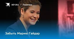 Забыть Марию Гайдар