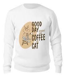 """Свитшот унисекс хлопковый """"<b>Good Day</b> Start With Coffee And Cat ..."""