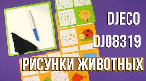 Распаковка Игра <b>Djeco</b> Рисунок животные - YouTube