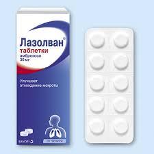 <b>Лазолван</b> инструкция по применению, цены в аптеках, описание ...