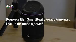 Нужна ли <b>колонка Elari SmartBeat</b> с Алисой?