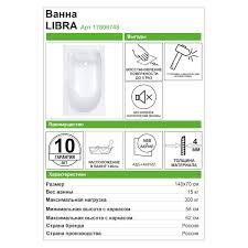 <b>Ванна Aquanet</b> Libra акрил 140x70 см в Москве – купить по ...