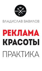 <b>Владислав Вавилов</b> книга Пособие для директоров и ...