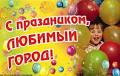 День рождения роспотребнадзора поздравление