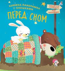 <b>Книжки</b> - <b>панорамки</b> с окошками. Перед сном - купить в Москве по ...