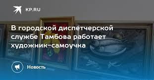 В городской диспетчерской службе Тамбова работает художник ...