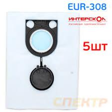 Мешок для пылесоса синтетический <b>EUR</b>-<b>308</b> (5шт) Интерскол ...