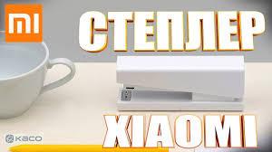 <b>Степлер Xiaomi Mi Kaco</b> Lemo <b>Stepler</b> White. Обзор - YouTube