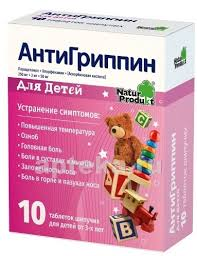 <b>Антигриппин</b> цена в Ижевске от 120.60 руб., купить <b>Антигриппин</b> ...