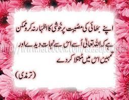 Best Islamic Quotes In Urdu About Life. QuotesGram via Relatably.com