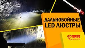 Дальнобойные LED люстры RS. Можно ли эксплуатировать на ...