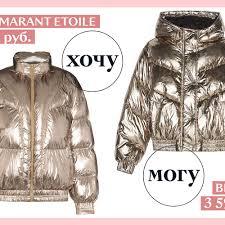 Хочу/могу: <b>короткие пуховики</b> на разный бюджет | Glamour.ru