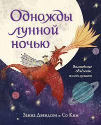 """Книга """"<b>Однажды лунной ночью</b>"""" – купить книгу с быстрой ..."""