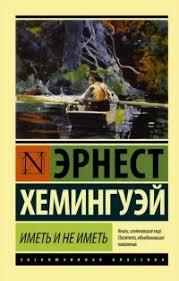 """Эрнест Хемингуэй """"<b>Иметь и не иметь</b>""""   Эксклюзивная классика ..."""