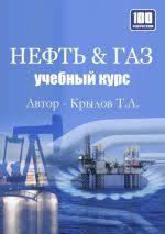 Читать онлайн <b>Крылов</b>, <b>Тимофей Алексеевич</b> - Скачать книги в ...