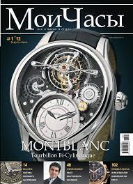 "Журнал ""Мои <b>Часы</b>"" выпуск 1-2012 by <b>Watch</b> Media Publishing ..."