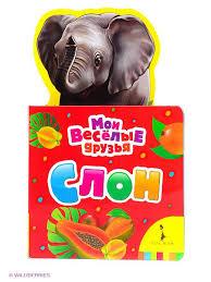Слон <b>РОСМЭН</b> 2244090 в интернет-магазине Wildberries.ru