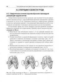 Иллюстрация 9 из 20 для Топографическая анатомия и ...