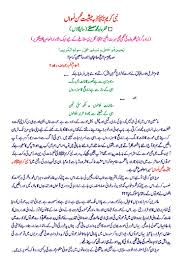 mohsin insaniyat essay in urdu mohsin insaniyat essay in urdu one day
