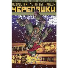 Книга «<b>Подростки мутанты</b> Ниндзя-Черепашки. Падший город ...
