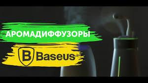 Аромадиффузоры с увлажнителем воздуха от <b>Baseus</b> - YouTube
