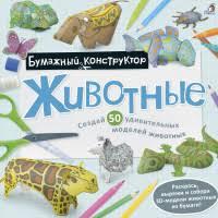 <b>Раскраска</b>-<b>конструктор</b>. Животные | Купить книгу с доставкой | My ...