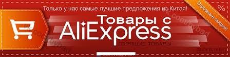 Уникальные товары из АЛИКА!!! | ВКонтакте
