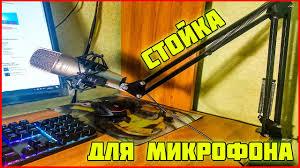 СТОЙКА ДЛЯ МИКРОФОНА с Алиэкспресс | Лучший <b>держатель</b> ...
