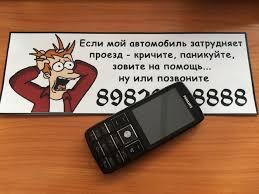 <b>Таблички с номером телефона</b> — DRIVE2