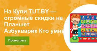 Купить <b>Планшет Азбукварик Кто самый</b> умный? в Минске с ...