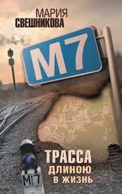 М7 — купить в интернет-магазине OZON с быстрой доставкой