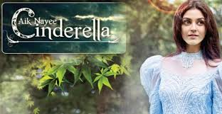 Aik Nayee Cinderella Episode 2 - 20 Oct 2012