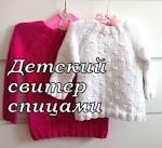 Как вязать пуловер реглан спицами снизу